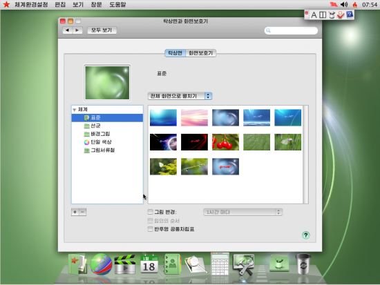 redstar background 550x413 Red Star OS: el sistema operativo de Korea del norte.